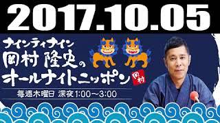 2017年10月05日ナインティナイン岡村隆史のオールナイトニッポン 2017年...