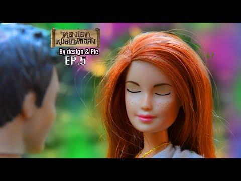 ละครบาร์บี้ (Barbie) ตอน ชบาดมขี้ควาย // ทองเอกหมอยาท่าโฉลง EP.5 ♥ By Design HD