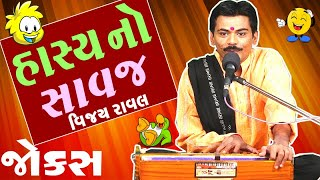 gujarati comedy show full 1 hour hasya no savaj vijay raval