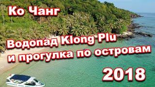 Тайланд 2018 Ко Чанг часть 6 Водопад Klong Plu