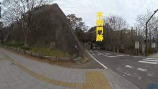 和歌山城 不明門跡 (地名入) 360度VR映像