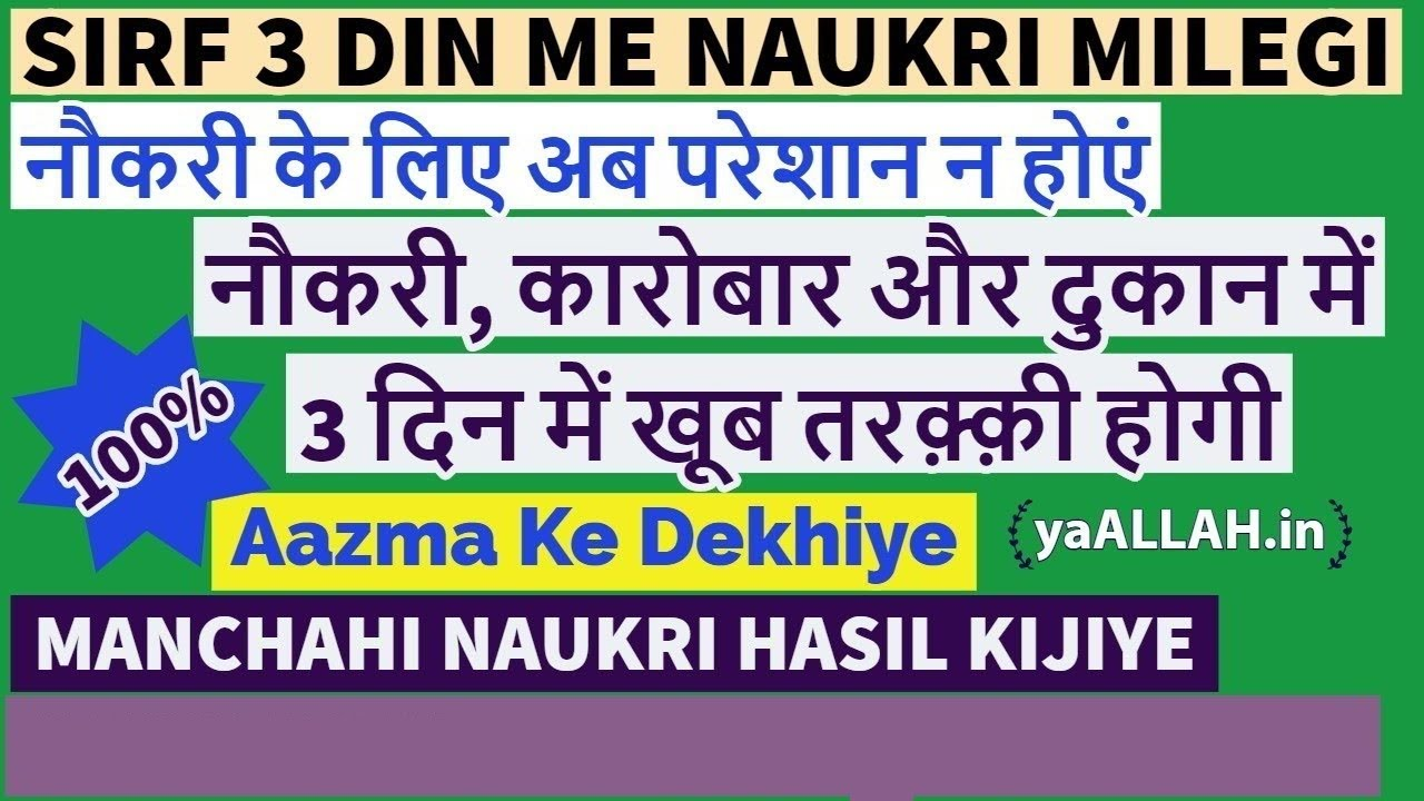 Wazifa to Get Promotion Job Success Taraqi Naukri Mein Tarakki Ki Dua