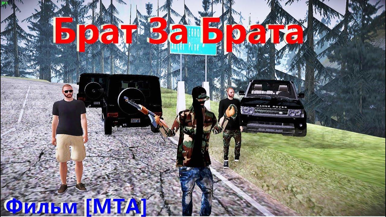 Multi theft auto (mta) на aндроид youtube.