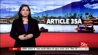 In Depth -  Article 35A