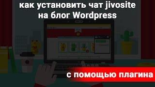 Устанавливаем jivosite на Wordpress. Как установить чат jivosite с помощью плагина