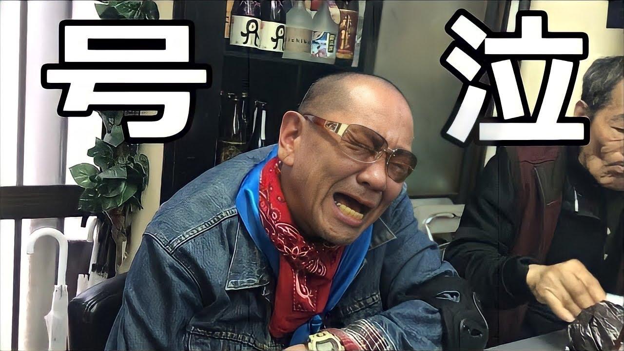 西成 浜ちゃん