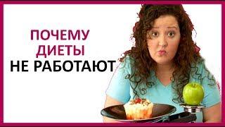 🔴  ПОЧЕМУ ДИЕТЫ НЕ РАБОТАЮТ  ★ Women Beauty Club