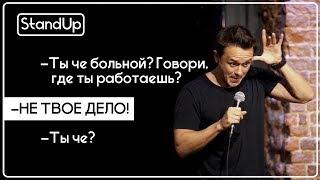 Соболев выбрал не ТОГО человека на СТЕНДАПЕ