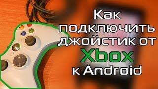 как подключить джойстик Xbox Live к телефону Android и обратно вернуть