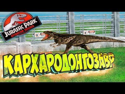 Выводим КАРХАРОДОНТОЗАВРА - Jurassic Park Operation Genesis   Прохождение #8