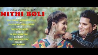 Mithi Boli  || मीठी बोली || Anjali Raghav And Raju Punjabi || TONNY TANKRI Song 2017-18