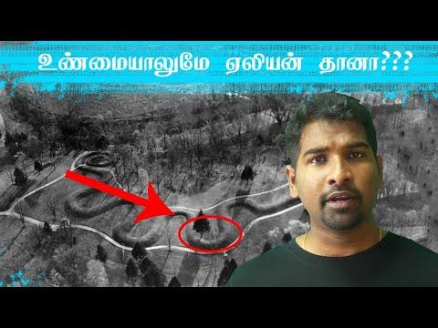 ஏலியன் நம்ம கூட தொடர்பு கொள்ள முயற்சி செய்கிறார்களா? | Alien Exploration Season 4 | Tamil