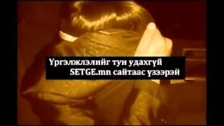 Repeat youtube video АНИА НАРТ ДУУДЛАГААР ҮЙЛЧИЛДЭГ ЗАЛУУ