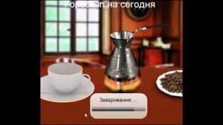 Гадание на кофейной гуще.Онлайн гадания бесплатно