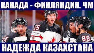 Хоккей ЧМ 2021 Канада Финляндия Чудеса группы В Канада ждет чуда а Казахстан справедливости