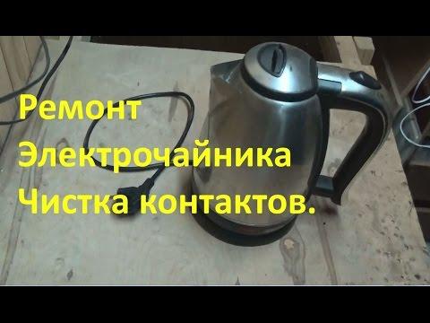Разборка чайника Redmond и чистка - YouTube