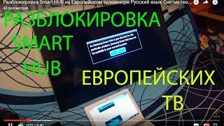 Розблокування Smart HUB на Європейському телевізорі Російську мову Зняття геоблокировки