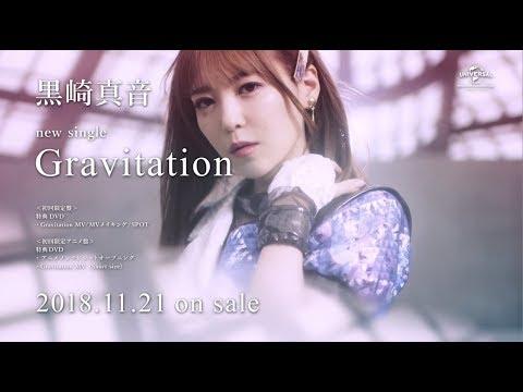 【黒崎真音】 11/21発売シングル「Gravitation」CM