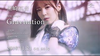 11/21発売 黒崎真音ニューシングル「Gravitation」CM公開 (TVアニメ『...