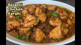 Basanti Chicken Karahi Recipe /New Chicken Recipe By Yasmin's Cooking