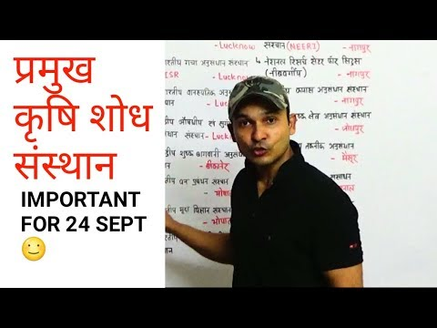 IMPORTANT AGRICULTURAL RESEARCH INSTITUTE FOR UPPCS EXAM