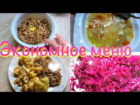 ЭКОНОМНОЕ МЕНЮ/Бюджетные блюда/Экономное меню для правильного питания/Готовим на скорую руку