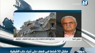 صبرا: طيران النظام السوري استغل الهدنة بإسقاط قصاصات ورقية تخير الشعب إما الموت أو ركوب الباصات