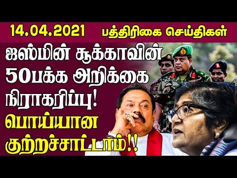 இலங்கை பத்திரிகை செய்திகள் - 14.04.2021 - Sri Lanka Paper News | Sri Lanka Today News