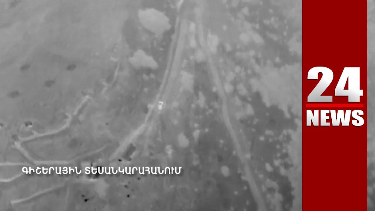 Գիշերային պատժիչ գործողություններ. դիպուկահար կրակով ոչնչացնում են ադրբեջանական կրակային հենակետը.ՊՆ-ի նոր տեսանյութը