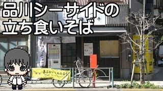 【蕎麦】品川シーサイドの立ち食いそばを食べてみた / Standing Soba in Shinagawa Seaside