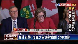 加拿大首例確診 美國等多國準備撤僑-民視新聞