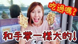 【馬來西亞旅遊新山】你吃過和手掌一樣大的嗎?|新山海鮮小吃推薦