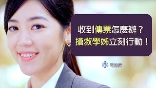 2017【法院聯合服務中心廣告-便當篇】 thumbnail