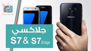 جالكسي اس 7 و اس 7 ايدج رسميا | S7 Edge  و Galaxy S7