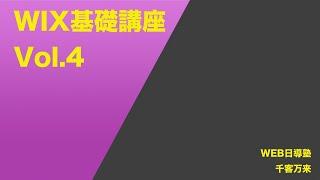 Wix基礎講座 vol4【2017年度版】