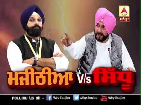 Bikram majithia V/s Navjot Sidhu || ABP SANJHA ||
