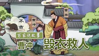 [百家说故事]曹冲毁衣救人| 课本中国