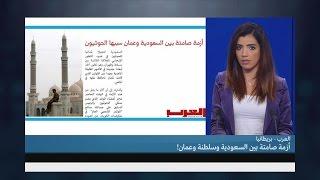 هل من أزمة صامتة بين السعودية وسلطنة عمان؟!