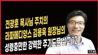 라파메디앙스 원장님 기도로 시작하는 아침직원예배...전광훈목사 추천영상