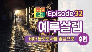 Episode 32 랜선순례 - 예루살렘: 비아 돌로로…