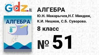 № 51- Алгебра 8 класс Макарычев