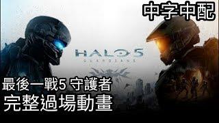 愛喝咖啡 XBOX ONE 最後一戰 5 守護者 完整過場動畫 (中字中配) Halo5 Guardians