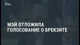 Голосование по Брекзиту отложено, новая дата не назначена / Новости