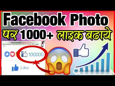 How To Get Auto Likes On Facebook Photos