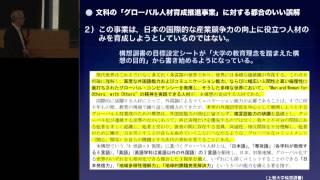 特別シンポジウム「グローバル人材と日本語」大木充(京都大学名誉教授)