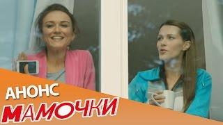МАМОЧКИ  3 сезон с  6 февраля 20 00