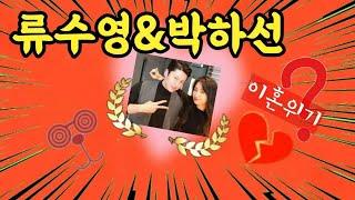 류수영&박하선 충격사주와 궁합!!이혼위기를 걷는다??