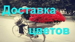 видео цветы с доставкой