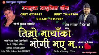 पागल प्रेमी युबकको बास्तिबक प्रेम कहानी || New Nepali Adhunik Song _Timro Maya Ko Bhogi Audio By Cd