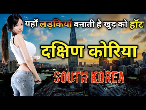 ऐसा सिर्फ दक्षिण कोरिया में होता है || Amazing Facts About South Korea In Hindi